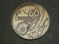 Pamätná medaila pri príležitosti 60. výročia založenia GlÚ SAV - autorka Natália Šomráková, umelecký ateliér Mincovne Kremnica
